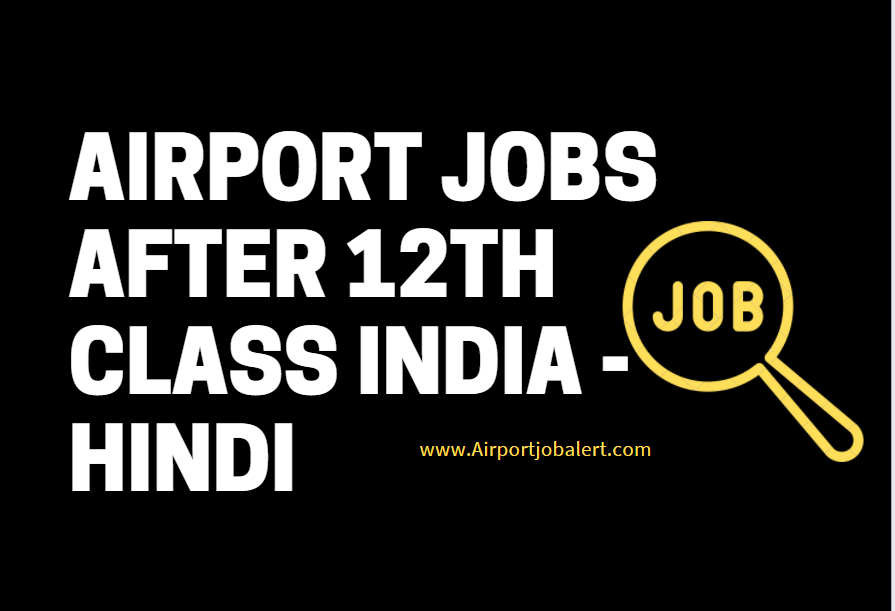 Airport Jobs kaise Dhunde ? 12th Class pass Walo ke Liye
