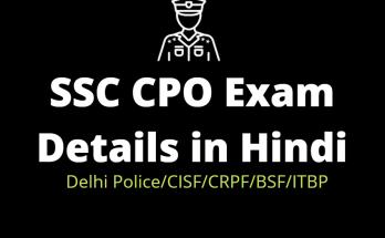 SSC CPO Exam Hindi me JaanKari - SSC CPO Exam Clear Kaise Kare ?