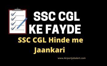 SSC CGL Clear Karne ke Fayde Hindi - Konsi Job Milegi Hindi me Jaankari